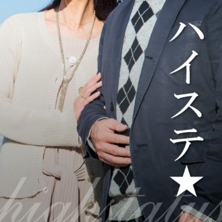 大阪の婚活・お見合いパーティーは | 【スイスホテル南海大阪】人気企画!ハイスペック・プレミアム婚活☆