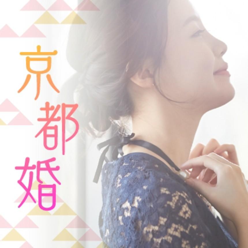 大阪の婚活・お見合いパーティーは | 【都ホテル京都八条】 春間近♪桜と共に開花します♪