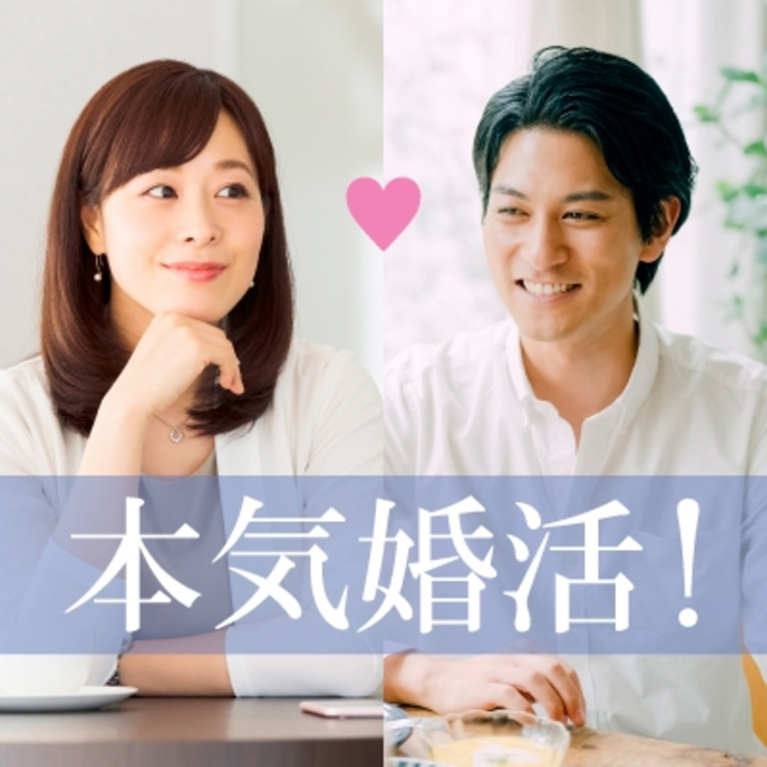 大阪の婚活・お見合いパーティーは | 《阪急インターナショナル 》はじめよう!新年度と新パートナー☆
