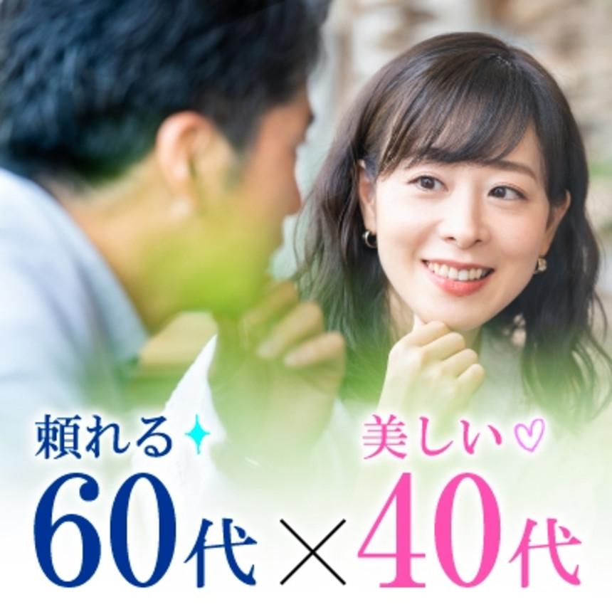 大阪の婚活・お見合いパーティーは | 太閤園 こんなパーティーを待っていた!! 『年収600万円以上男性☆美しい40代女性』
