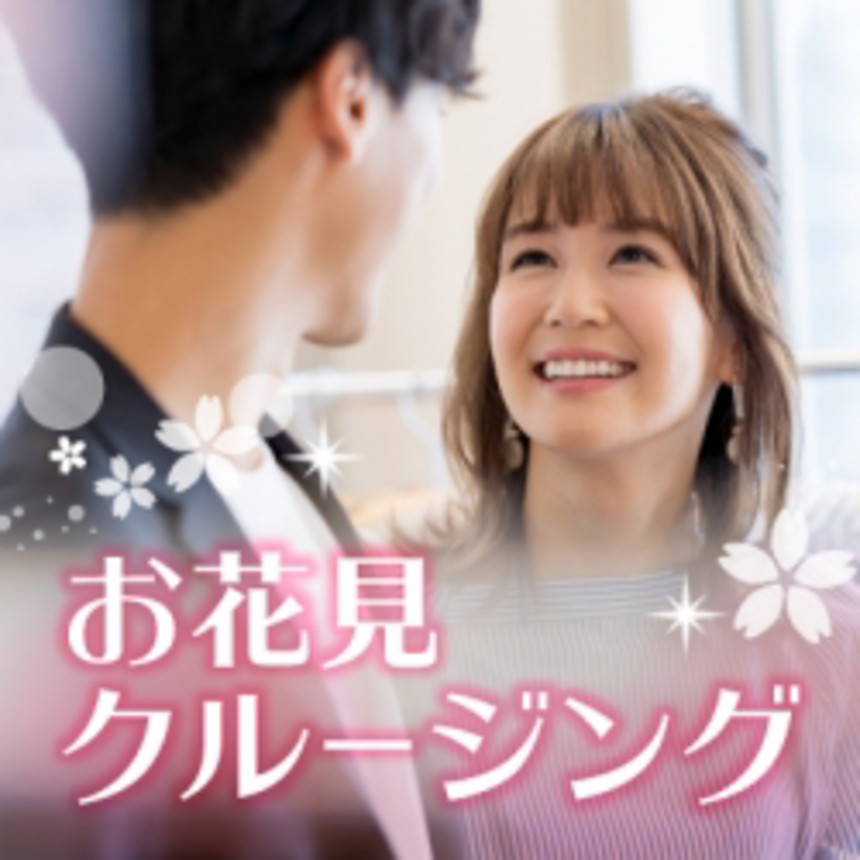 大阪の婚活・お見合いパーティーは | 《LOVE CENTRAL 》お花見クルージング 美味しい和食と偶然の出会い♪