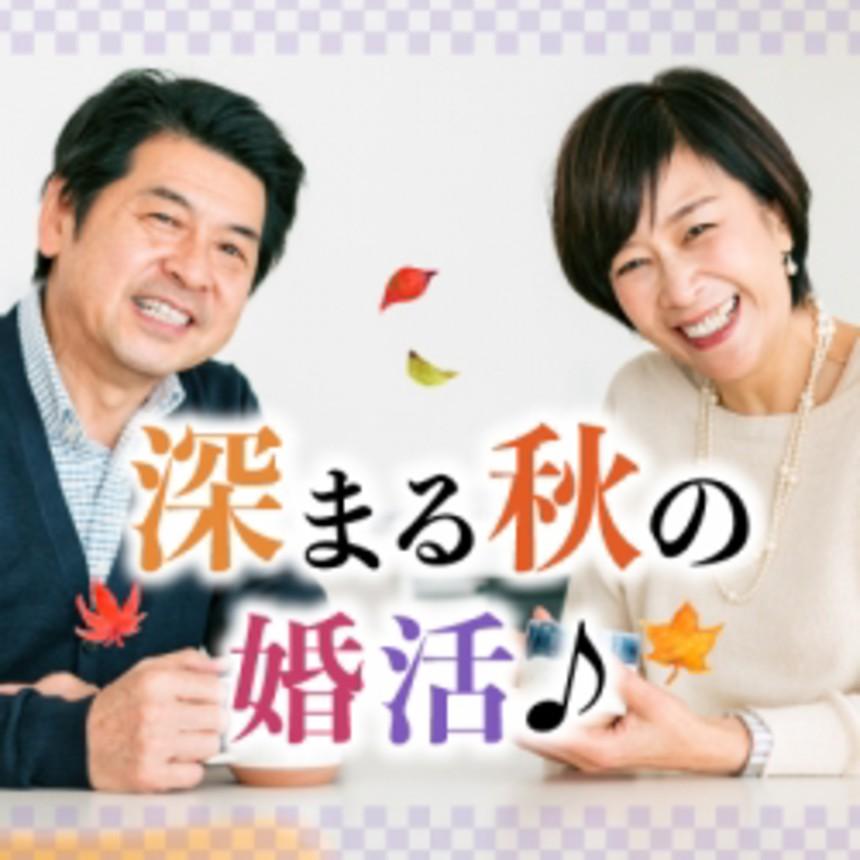 大阪の婚活・お見合いパーティーは | 【JMN本社】深まる秋の婚活・・♪この冬を楽しく過ごせる素敵なお相手探し☆