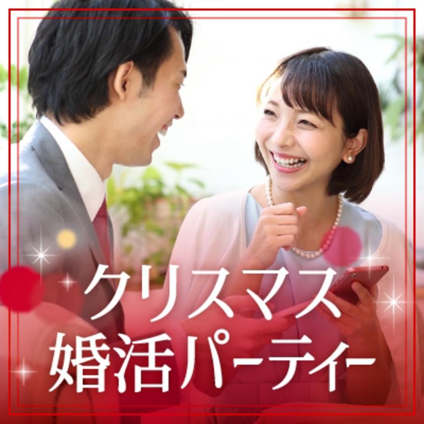 大阪の婚活・お見合いパーティーは | 【JMN本社】クリスマス直前!!お相手探しに素敵な予感♪