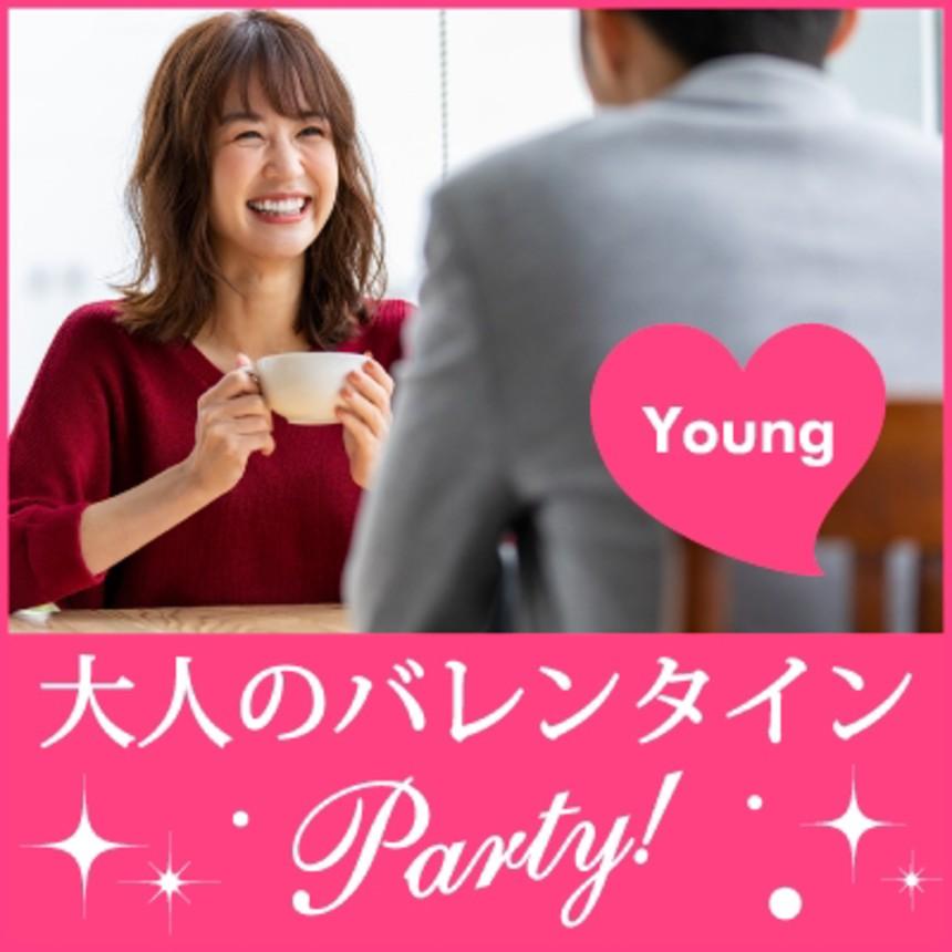大阪の婚活・お見合いパーティーは | 【ホテルニューオータニ大阪】大人のバレンタインPARTY♪ (20・30代メイン)