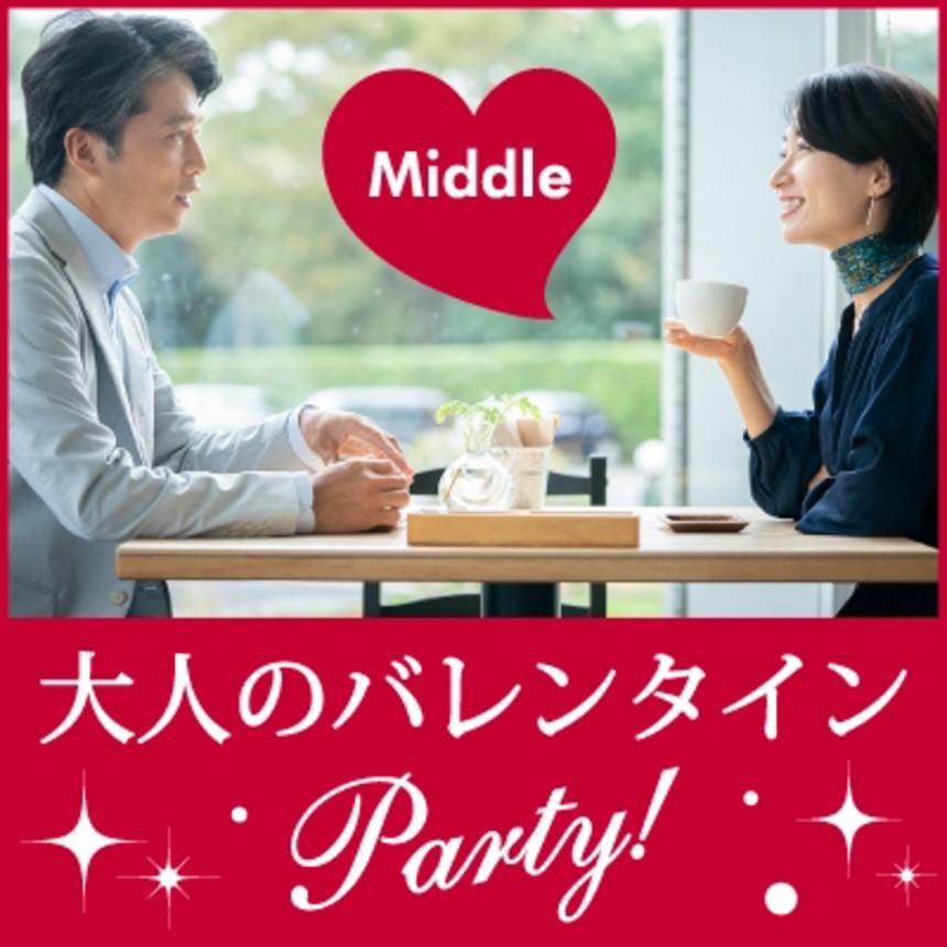大阪の婚活・お見合いパーティーは | 【ホテルニューオータニ大阪】大人のバレンタインPARTY♪ (40・50代メイン)