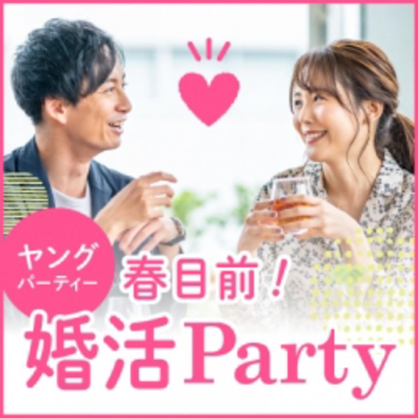 大阪の婚活・お見合いパーティーは | 《ホテルニューオータニ大阪》お洒落なバーで恋を始めたい♪ヤングパーティー