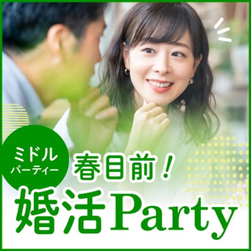 大阪の婚活・お見合いパーティーは | 《ホテルニューオータニ大阪》春には花を咲かせたい♪ミドルパーティー