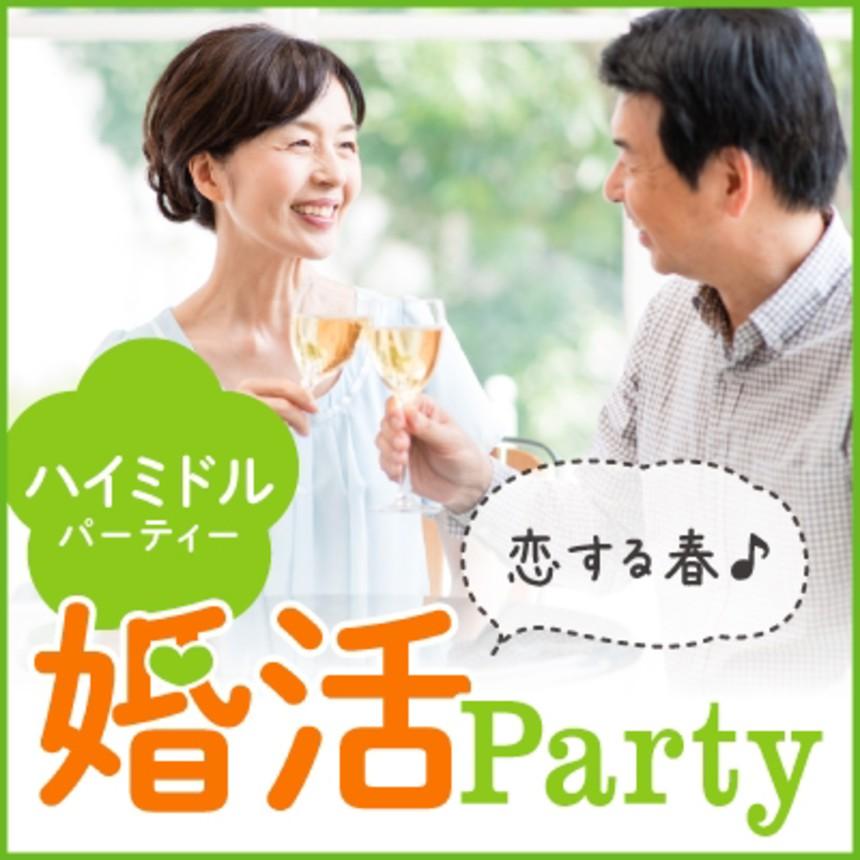 大阪の婚活・お見合いパーティーは | 【ホテルニューオータニ大阪】恋する春♪ハイミドルパーティー