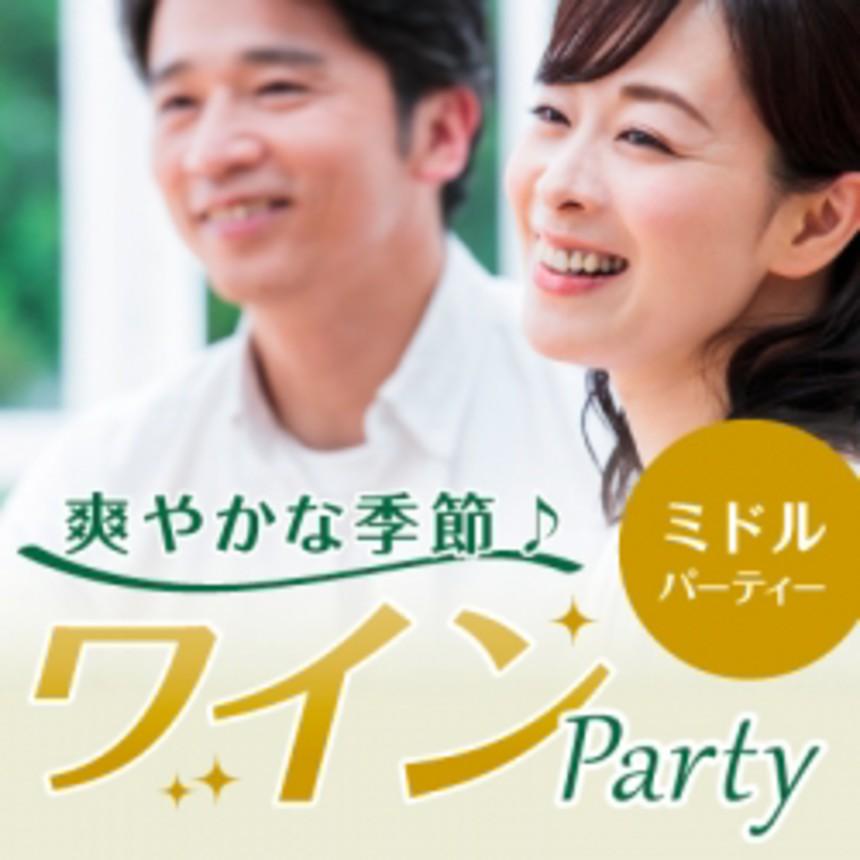 大阪の婚活・お見合いパーティーは | 【ホテルニューオータニ大阪】爽やかな季節にワインで乾杯♪ミドルのワインパーティー