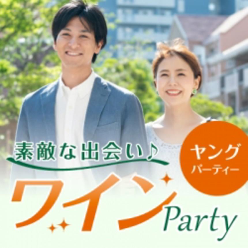 大阪の婚活・お見合いパーティーは | 【ホテルニューオータニ大阪】素敵な出会いに乾杯♪ヤングのワインパーティー