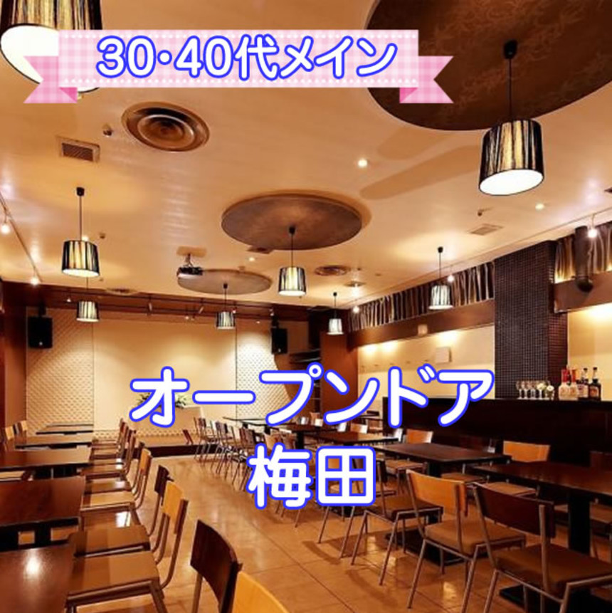 大阪の婚活・お見合いパーティーは | 《新会場★オープンドア 梅田店 》【健康に気を使う】40代メインの同世代婚活【よく笑う男女】集合パーティー♪