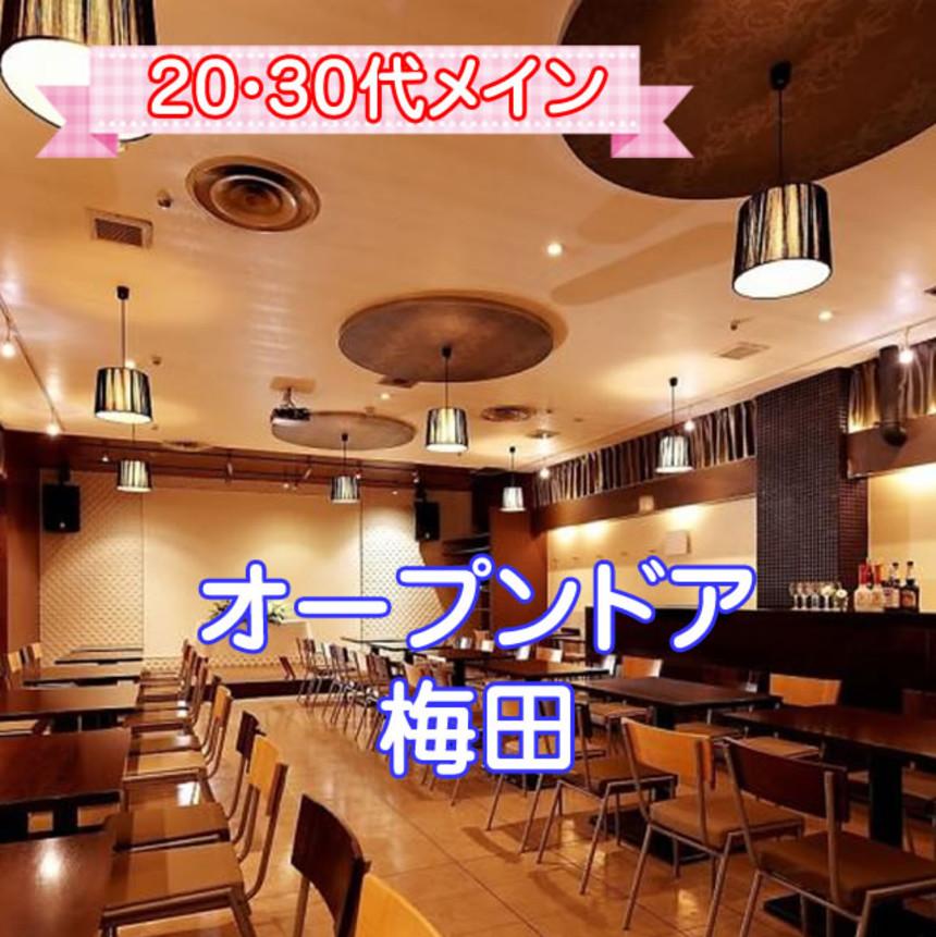 大阪の婚活・お見合いパーティーは | 《新会場★オープンドア 梅田店 》1年以内に結婚したい方》一途な男性との出会い編