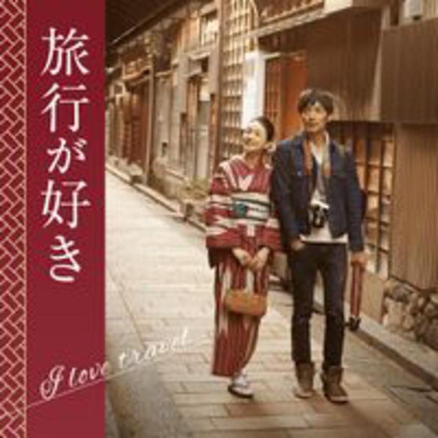 大阪の婚活・お見合いパーティーは | 《新会場★オープンドア 梅田店 》\おとなの趣味婚活♪/《旅行or温泉》が好きな男女集合パーティー