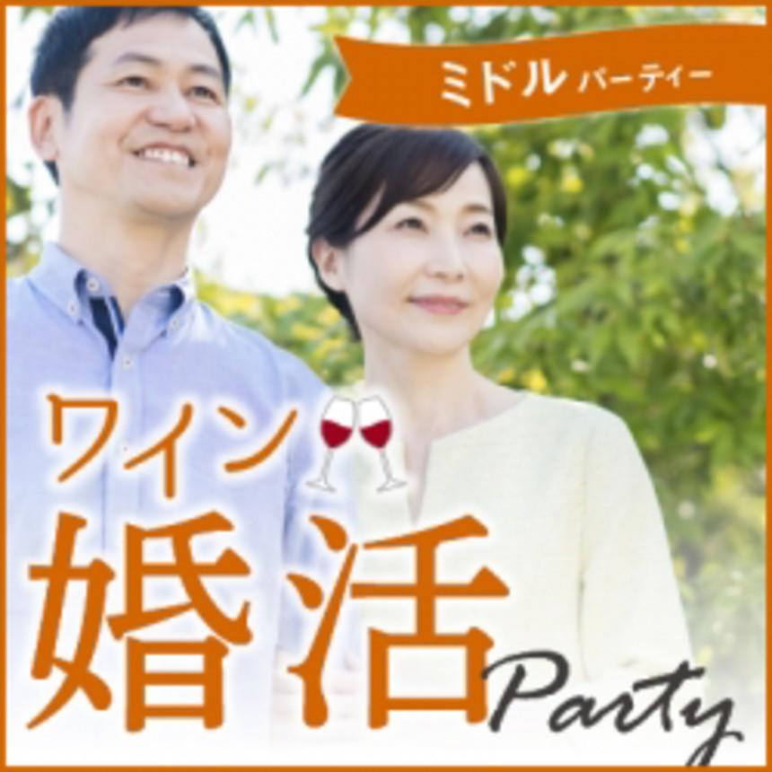 大阪の婚活・お見合いパーティーは | 【ホテルニューオータニ大阪】夏の終わりに素敵なお相手を見つけたい!!ミドルのワインパーティー