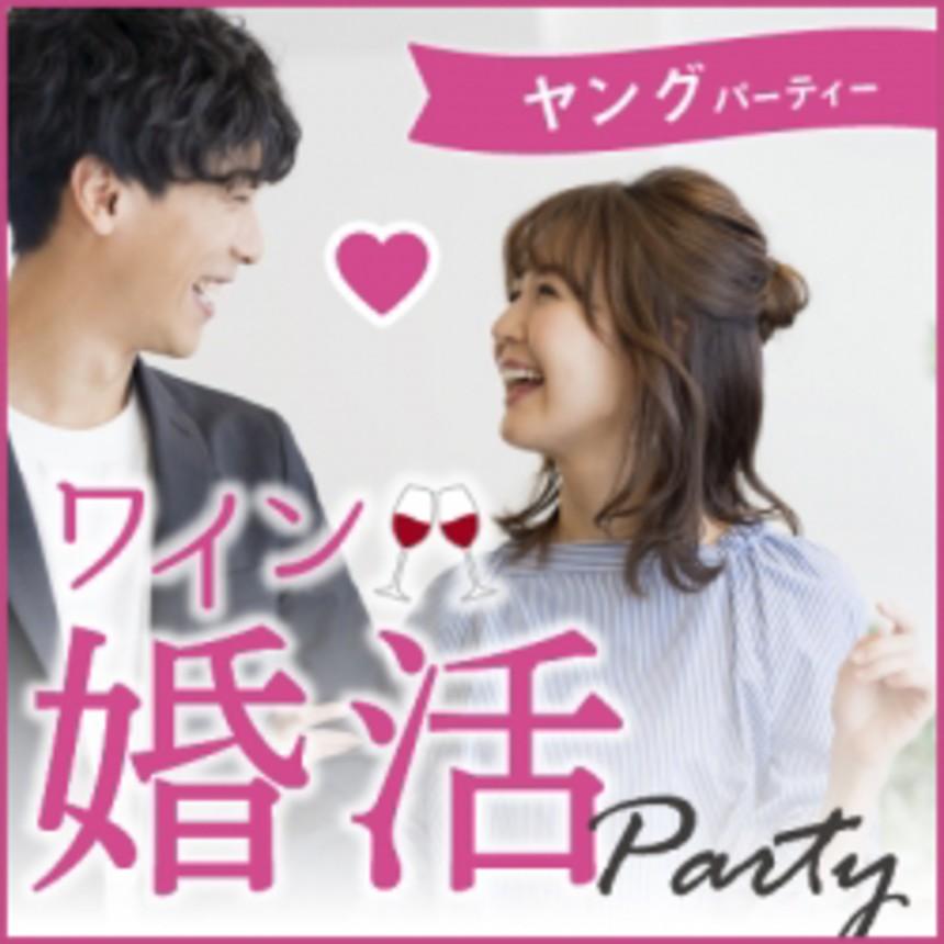 大阪の婚活・お見合いパーティーは | 【ホテルニューオータニ大阪】一緒にお月見するお相手を見つけたい♥ヤングのワインパーティー