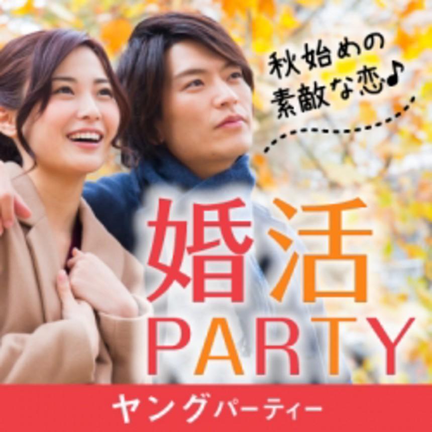 大阪の婚活・お見合いパーティーは | 【ホテルニューオータニ大阪】年内に恋人を作るなら今‼ヤングパーティー