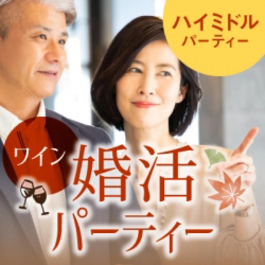 大阪の婚活・お見合いパーティーは | 【ホテルニューオータニ大阪】心を温めてくれるお相手を見つけませんか♪ハイミドルのワインパーティー