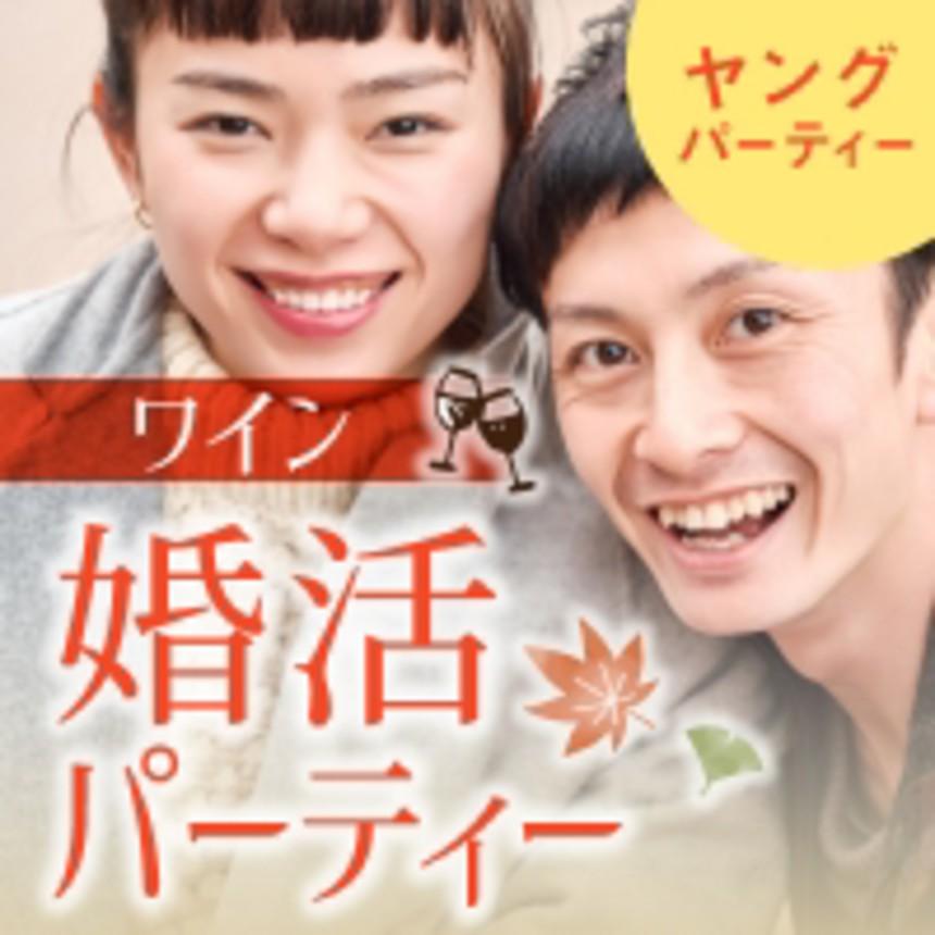 大阪の婚活・お見合いパーティーは | 【ホテルニューオータニ大阪】心がほっとする相手を見つけませんか♪ヤングのワインパーティー
