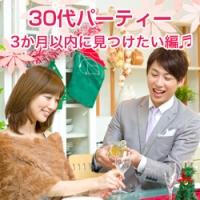 大阪の婚活・お見合いパーティーは | ホテルニューオータニ 30代メイン 婚活パーティー                   高級感のある大人の婚活パーティー♪
