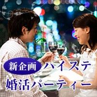大阪の婚活・お見合いパーティーは | ホテルニューオータニ ハイステータス 婚活パーティー  ホテルニューオータニ大阪で上質な出会いを♪