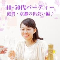 大阪の婚活・お見合いパーティーは | 40・50代メイン「滋賀・京都の出会い編♪」