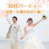 大阪の婚活・お見合いパーティーは | 20・30代メイン「滋賀・京都の出会い編♪」