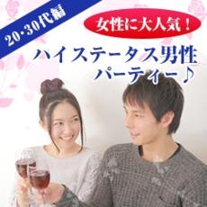大阪の婚活・お見合いパーティーは | ヤング編!! 女性に大人気!ハイステータス 婚活パーティー