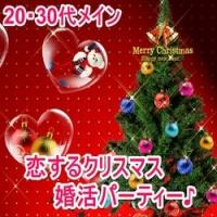 大阪の婚活・お見合いパーティーは | 帝国ホテル 大阪 「恋するクリスマス♪婚活パーティー☆」 20・30代編