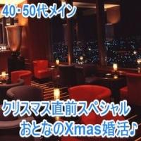 大阪の婚活・お見合いパーティーは | 「クリスマス直前スペシャル♪おとなのXmas婚活☆」 40・50代編