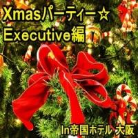 大阪の婚活・お見合いパーティーは | 「クリスマス直前スペシャル♪エグゼクティブXmas婚活☆」