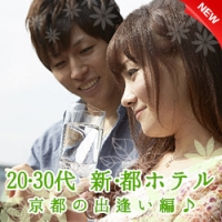 大阪の婚活・お見合いパーティーは | 「京都の出逢い編」 20・30代 in 京都 新 都ホテル