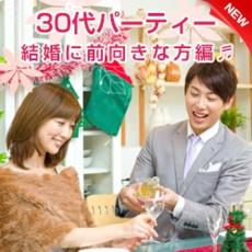 大阪の婚活・お見合いパーティーは | ホテルニューオータニ 30代メイン 婚活パーティー   結婚に前向きな方編♪