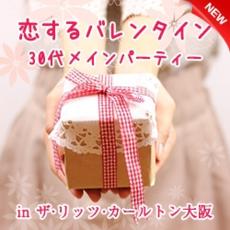 大阪の婚活・お見合いパーティーは | 恋するバレンタイン 30代メインパーティー  in ザ・リッツ・カールトン大阪