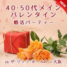 大阪の婚活・お見合いパーティーは | 40・50代メイン バレンタイン婚活パーティー  in ザ・リッツ・カールトン大阪