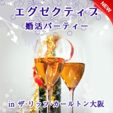 大阪の婚活・お見合いパーティーは | エグゼクティブ 婚活パーティー  in ザ・リッツ・カールトン大阪
