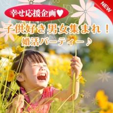 大阪の婚活・お見合いパーティーは | 幸せ応援企画☆ 「子供好き男女集まれ!!」 婚活パーティー♪