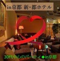 大阪の婚活・お見合いパーティーは | 30代メイン婚活パーティー in 京都 新・都ホテル
