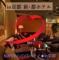 大阪の婚活・お見合いパーティーは | ミドルメイン婚活パーティー in 京都 新・都ホテル