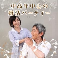 大阪の婚活・お見合いパーティーは | 中高年メインの婚活パーティー in 神戸