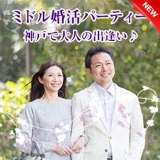 大阪の婚活・お見合いパーティーは | ミドルメインの婚活パーティー in 神戸