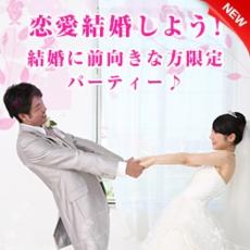 大阪の婚活・お見合いパーティーは | 恋愛結婚しよう企画☆ 「結婚に前向きな方限定!」 婚活パーティー♪