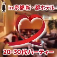 大阪の婚活・お見合いパーティーは | 京都で素敵な出逢いを 20・30代メイン婚活パーティー in 京都 新・都ホテル