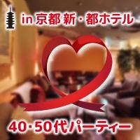 大阪の婚活・お見合いパーティーは | 京都で素敵な出逢いを 40・50代メイン婚活パーティー in 京都 新・都ホテル