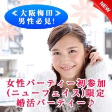 大阪の婚活・お見合いパーティーは | 男性必見!!「女性パーティー初参加限定!」 婚活パーティー♪
