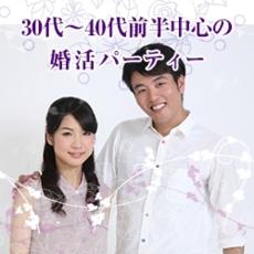 大阪の婚活・お見合いパーティーは | 30代〜40代メインの婚活パーティー in 神戸