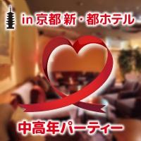 大阪の婚活・お見合いパーティーは | 京都「シニア 婚活パーティー」 in 新・都ホテル