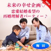 大阪の婚活・お見合いパーティーは | 「未来の幸せ企画」恋愛結婚希望の再婚理解者パーティー♪《梅田》