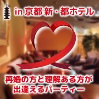 大阪の婚活・お見合いパーティーは | 京都「再婚の方と理解ある方が出逢えるパーティー」in新・都ホテル
