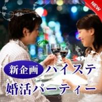 大阪の婚活・お見合いパーティーは | 帝国ホテル 大阪 「ハイステータス」婚活パーティー