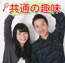 大阪の婚活・お見合いパーティーは | 文化系の趣味《読書/映画音楽/写真など》をお持ちの男女編